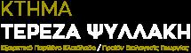 Psyllaki-logo-bright-20181022